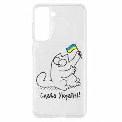 Чохол для Samsung S21 Кіт Слава Україні!