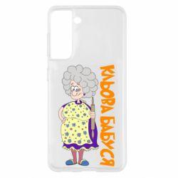 Чехол для Samsung S21 Клевая бабушка со скалкой