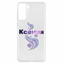 Чехол для Samsung S21+ Ксения