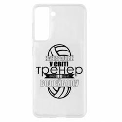 Чохол для Samsung S21 Найкращий Тренер По Волейболу