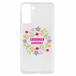 Чохол для Samsung S21+ Улюблена бабуся і красиві квіточки