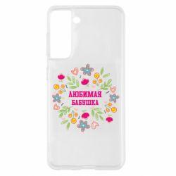 Чохол для Samsung S21 Улюблена бабуся і красиві квіточки