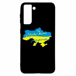 Чехол для Samsung S21 Мій дім - Україна!
