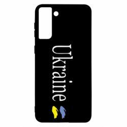 Чохол для Samsung S21+ My Ukraine
