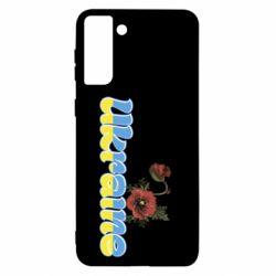 Чехол для Samsung S21+ Надпись Украина с цветами
