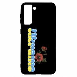 Чехол для Samsung S21 Надпись Украина с цветами