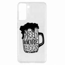 Чохол для Samsung S21+ Need more beer