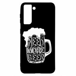 Чохол для Samsung S21 Need more beer