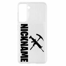 Чохол для Samsung S21 Nickname fortnite weapons