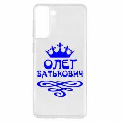 Чохол для Samsung S21+ Олег Батькович