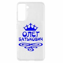 Чохол для Samsung S21 Олег Батькович