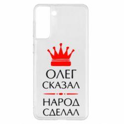 Чохол для Samsung S21+ Олег сказав - народ зробив