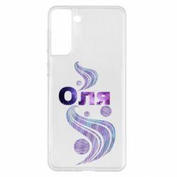 Чехол для Samsung S21+ Оля
