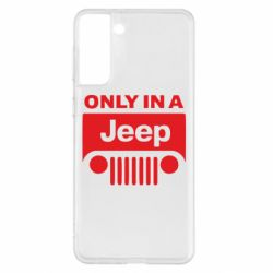 Чохол для Samsung S21+ Only in a Jeep