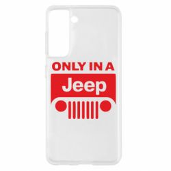 Чохол для Samsung S21 Only in a Jeep