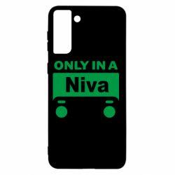 Чехол для Samsung S21+ Only Niva