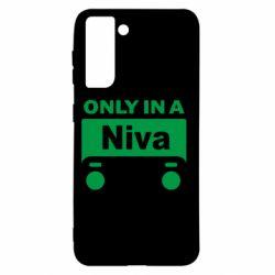 Чехол для Samsung S21 Only Niva