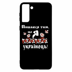 Чохол для Samsung S21+ Пишаюся тім, що я Українець