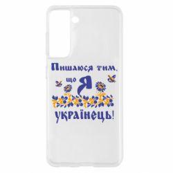 Чохол для Samsung S21 Пишаюся тім, що я Українець