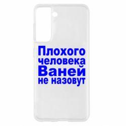Чохол для Samsung S21 Плохого человека Ваней не назовут