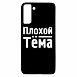 Чехол для Samsung S21+ Плохой Тёма