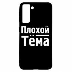 Чехол для Samsung S21 Плохой Тёма
