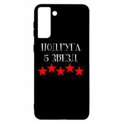 Чохол для Samsung S21+ Подруга 5 зірок