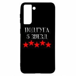 Чохол для Samsung S21 Подруга 5 зірок