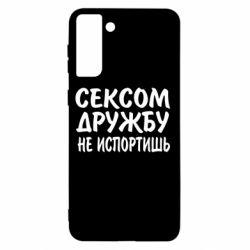 Чехол для Samsung S21+ СЕКСОМ ДРУЖБУ НЕ ИСПОРТИШЬ