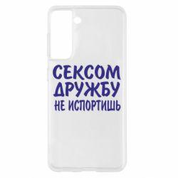 Чехол для Samsung S21 СЕКСОМ ДРУЖБУ НЕ ИСПОРТИШЬ