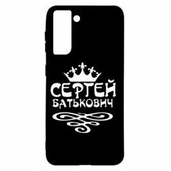 Чохол для Samsung S21 Сергій Батькович