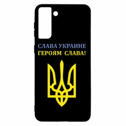 Чохол для Samsung S21+ Слава Україні! Героям слава!