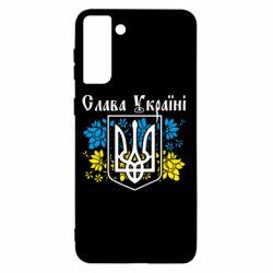 Чохол для Samsung S21+ Слава Україні