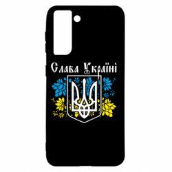 Чохол для Samsung S21 Слава Україні