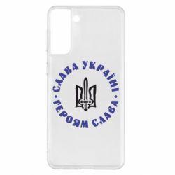 Чохол для Samsung S21+ Слава Україні! Героям Слава (коло)
