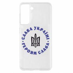 Чохол для Samsung S21 Слава Україні! Героям Слава (коло)