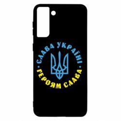 Чехол для Samsung S21+ Слава Україні! Героям слава! (у колі)