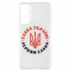 Чохол для Samsung S21 Слава Україні! Героям слава! (у колі)