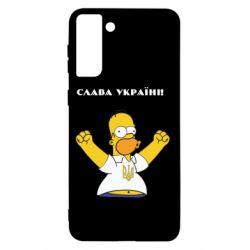 Чохол для Samsung S21+ Слава Україні (Гомер)