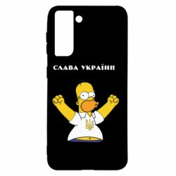 Чохол для Samsung S21 Слава Україні (Гомер)