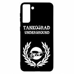 Чохол для Samsung S21+ Tankograd Underground