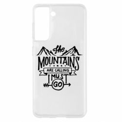 Чохол для Samsung S21 The mountains are calling must go