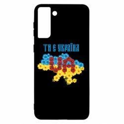 Чехол для Samsung S21+ Ти є Україна