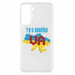 Чехол для Samsung S21 Ти є Україна