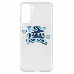Чохол для Samsung S21+ Too kawaii for you