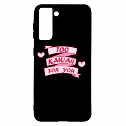 Чохол для Samsung S21 Too kawaii for you