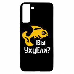 Чехол для Samsung S21+ УхуЕли?