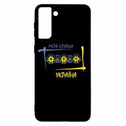 Чохол для Samsung S21+ Україна - моя країна!