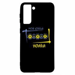 Чохол для Samsung S21 Україна - моя країна!