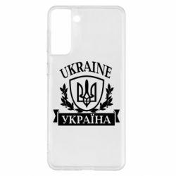 Чехол для Samsung S21+ Україна ненька